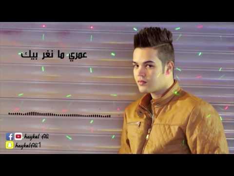 Haykel Ali na3melk we7ed هيكل علي نعملك واحد