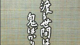 橋田壽賀子氏脚本のTBS系人気ドラマ「渡る世間は鬼ばかり」が、スペシャ...