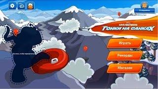 Disney Клуб Пингвинов Гонки на Санках Лучшая семейная игра обзор Gameplay HD