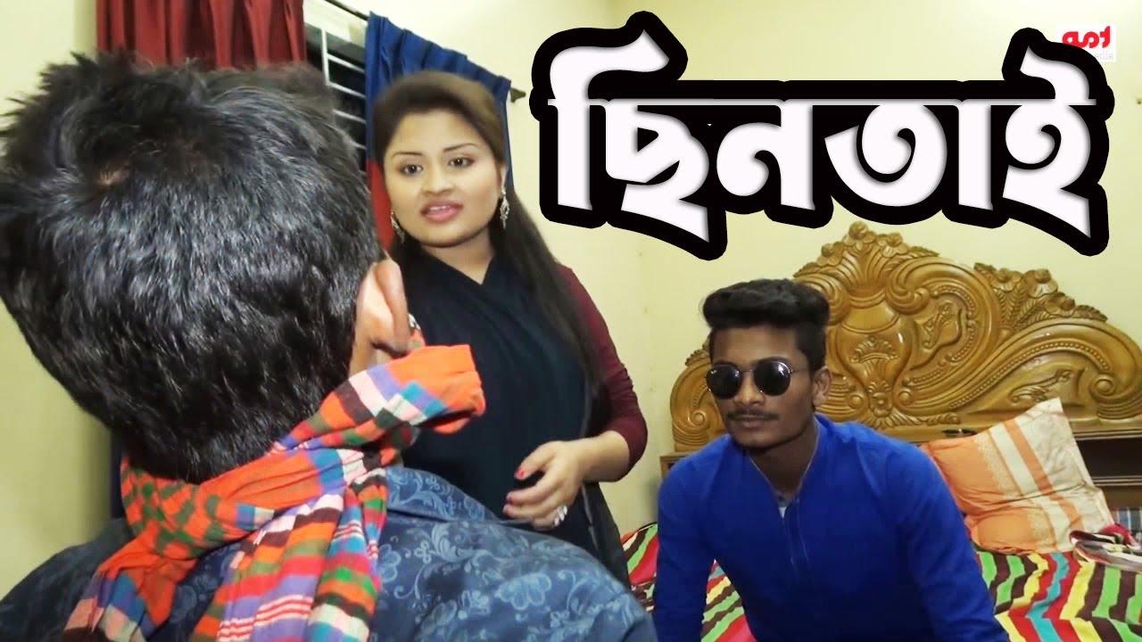 অচেনা মেয়ের সাথে রাত কাটাতে গিয়ে।। ।। Ochana mayar sathe ।।AST Multimedia