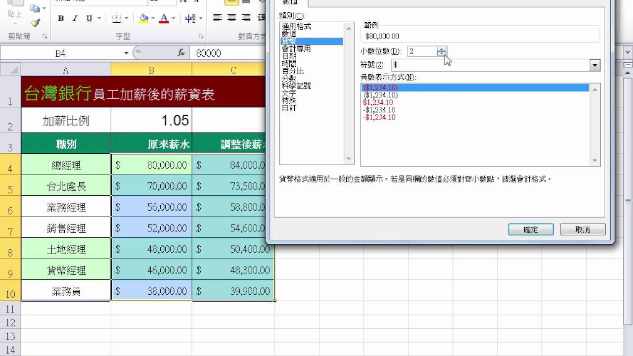 Excel 公式與函數_H06_相對與絕對位址_儲存格格式 - YouTube