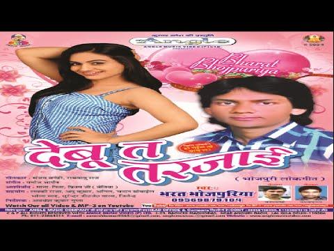 Ghaude Mein Paki | Debu Ta Tar Jae | Bharat Bhojpuriya