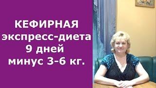 Кефирная экспресс диета 9 ДНЕЙ - 3-6 КГ. Домашний Очаг с Мариной