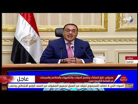 قرارات رئيس الوزراء حول عيد الفطر: الإجازة 5 أيام.. وغلق المحلات والمقاهي والمولات 9 مساء من غدا