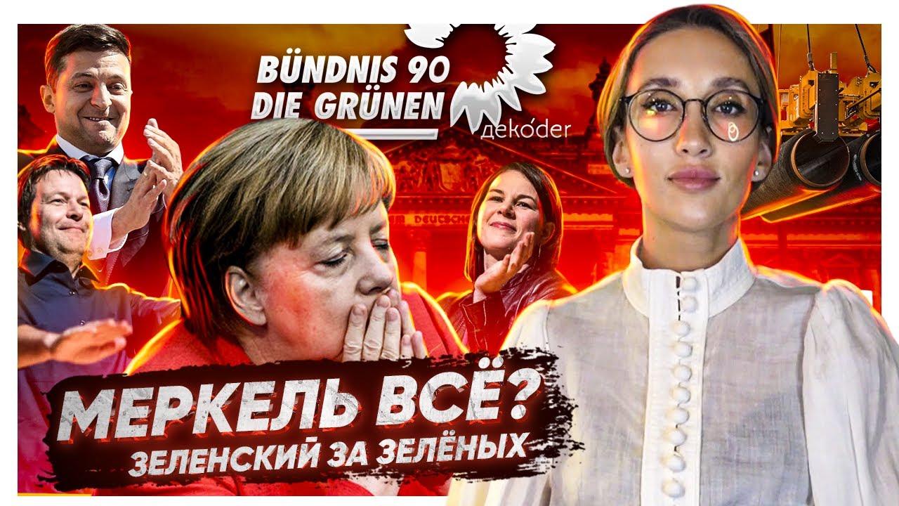 Почему Украина гонит на Германию и Меркель