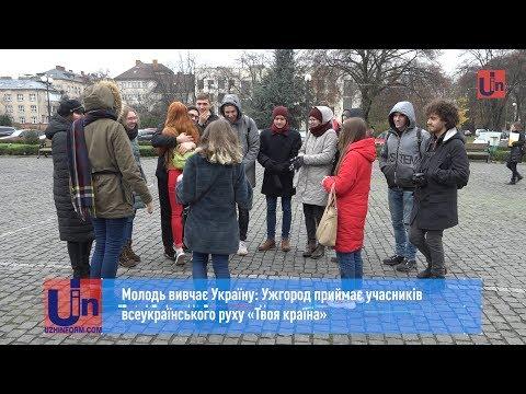 Молодь вивчає Україну: Ужгород приймає учасників всеукраїнського руху «Твоя країна»