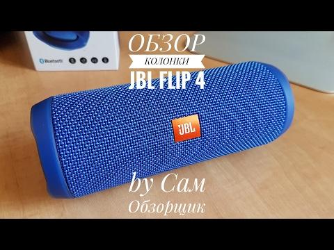 Как заряжать колонку jbl flip 4