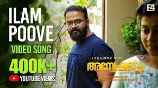 Anveshanam | Ilam poove | Lyric video | Jayasurya | Prasobh Vijayan | Jakes Bejoy | Sooraj Santhosh