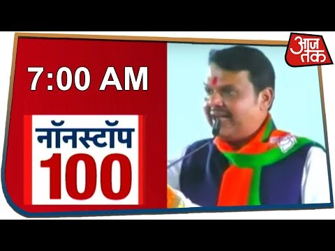 Top 100 News Of Morning I 11 October, 2019