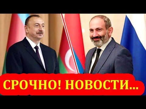 Новости Армении: Пашинян Предложил Алиеву Все Начать с Нуля [ Значит Начать Новый Конфликт ]