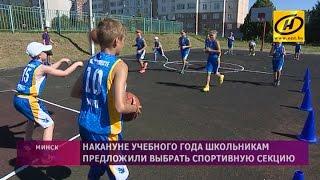 Школы олимпийского резерва устроили «день открытых дверей» накануне учебного года