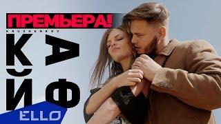 Смотреть клип Максим Круженков - Кайф