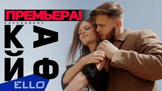Максим Круженков - Кайф / ELLO UP^ /