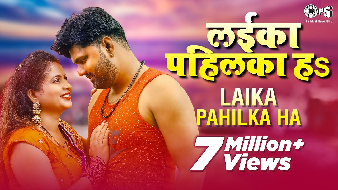 Laika Pahilka Ha (लईका पहिलका हS) | Samar Singh ,Shilpi Raj |Lokgeet| samar singh bhojpuri song 2020