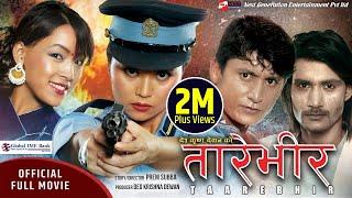 Tarebhir - New Nepali Movie 2020/2077  || Bishnu Chemjong, Rekha Phago, Nabin Karki, Ramesh Singh