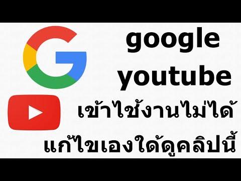 มือถือ เข้าไช้งาน youtube, google  ไม่ได้  แก้ไขเองใด้ง่ายๆ/นายช่างจน