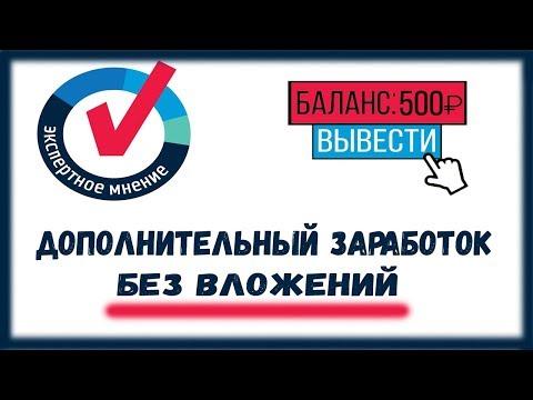 Этот сайт платит 80 рублей за регистрацию и 15 за реферала / Дополнительный заработок в интернете