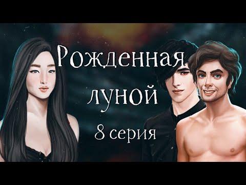 Рожденная луной | #8 Саймон и Виктор | Клуб романтики