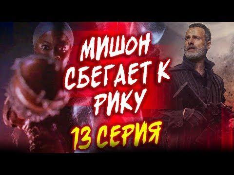 МИШОН СБЕГАЕТ К РИКУ? - Ходячие мертвецы 10 сезон 13 серия - Обзор промо