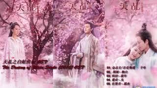 天乩之白蛇传说 OST The Destiny of White Snake OST(2018年杨紫,任嘉伦,茅子俊主演)FMV