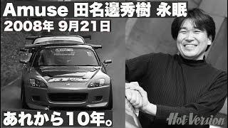 追悼 Amuse 田名邊秀樹 あれから10年【Best MOTORing】2008