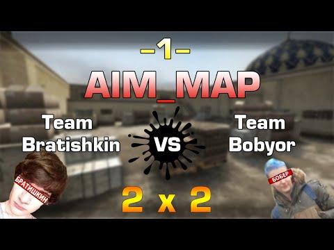 CS:GO team Bratishkin vs team Bobyor 2x2 aim_map (1)