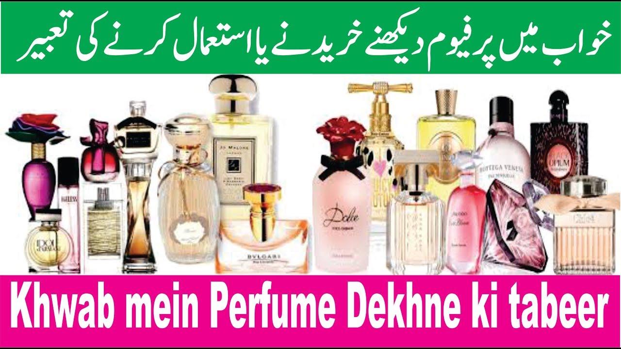 Dream Interpretation: what dreams of perfume 73