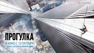 «Прогулка» — фильм в IMAX 3D в СИНЕМА ПАРК