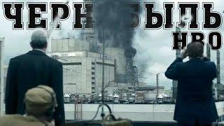 Чернобыль | Chernobyl HBO сериал 2019 [НЕОБЗОР]