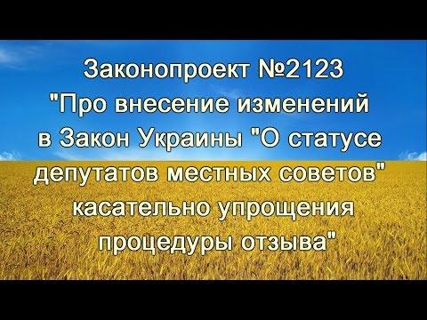 Сюрпризы от депутатов: про отзыв депутатов местных советов