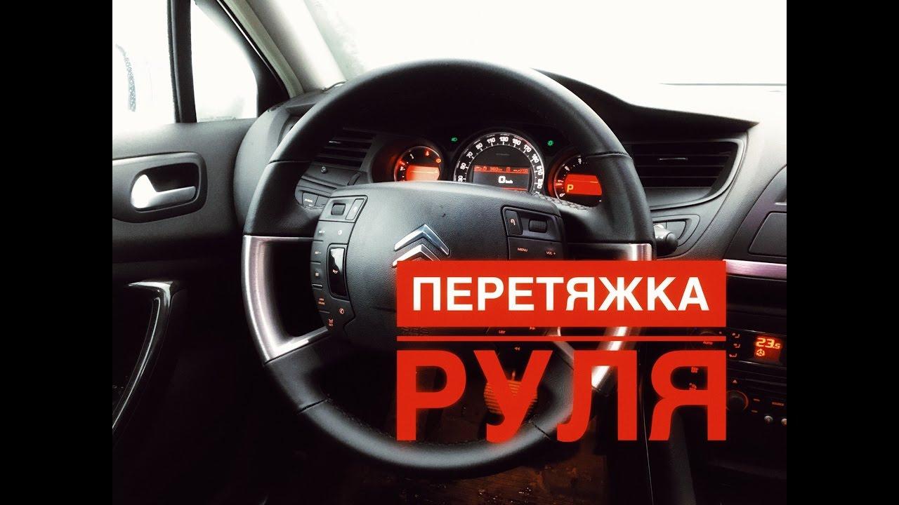 Как снять руль и перетянуть в кожу / Wheel Citroen C5