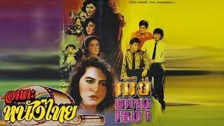 เมียหมายเลข1   Thai Movie