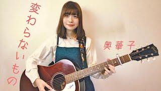 映画「時をかける少女」の挿入歌にもなっている奥華子さんの「変わらな...