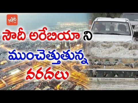 సౌదీ అరేబియాని ముంచెత్తుతున్న వరదలు! Saudi Arabians Happy with Floods! | YOYO TV Channel