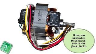 Go'sht uchun | Motor ZipService tegirmonni SS-989478 Moulinex