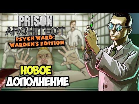 Prison Architect Psych Ward | Новое дополнение. Начало тюрьмы #1