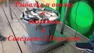 Рыбалка в Подмосковье(Все новости вы можете смотреть в нашей группе вконтакте https://vk.com/savelevo2 Все новости с водоемов смотрите на..., 2016-08-15T07:17:22.000Z)