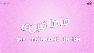 مى كساب و أوكا و فريده - ماما فين | Mai Kassab ft. Oka ft. Farida - Mama Feen