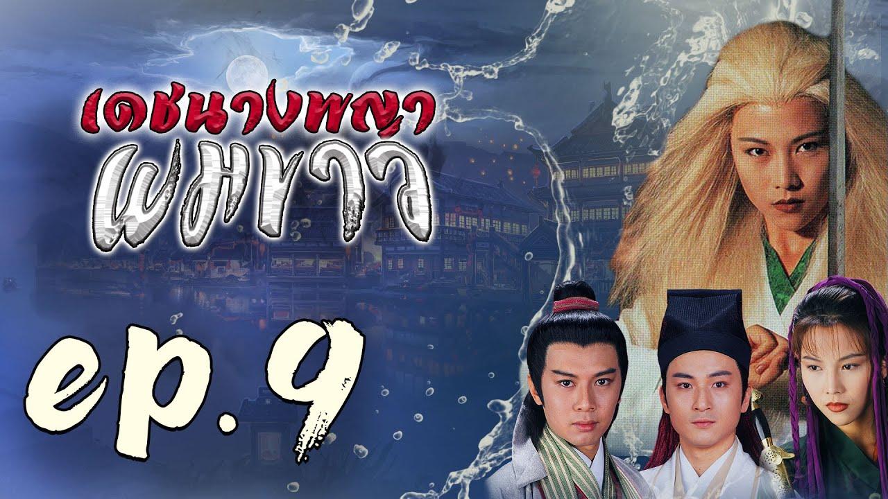 เดชนางพญาผมขาว ( The Romance of the White Hair Maiden )  [ พากย์ไทย ]  l EP.9 l TVB Thailand