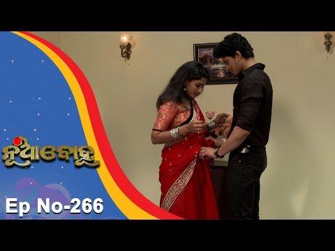 Nua Bohu | Full Ep 266 22nd May 2018 | Odia Serial - TarangTV thumbnail