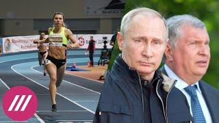 Белорусскую спортсменку насильно увозят с Игр. Путин и Сечин в монастыре. Поправки в закон об охоте