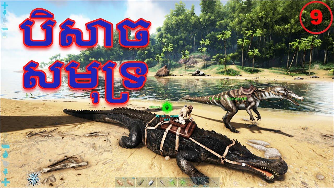 បិសាចសមុទ្រ TheIsland PART 9 Khmer
