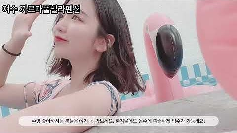 여수여행! 워터파크/여수맛집/풀빌라리조트/수영장 yeosu travel vlog