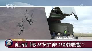 [今日关注]20190722 预告片| CCTV中文国际
