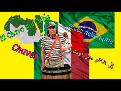 El Chavo Del Ocho En Varios Idiomas (MULTILENGUAJE) - MediaVisión TV