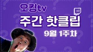 9월 첫째주 하이라이트 -오킹TV-