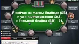 Как играть в покер? - видео урок