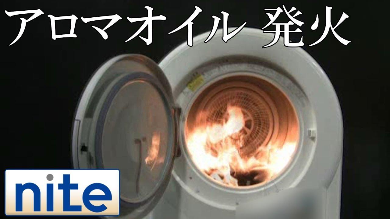 火事 布団 乾燥 機