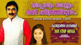 ബാപ്പയും മോളും നബിചരിത്രത്തിലൂടെ | Nabidina Songs | Malayalam Mappila Songs | Meelad Songs