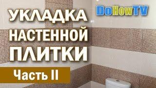 Укладка настенной плитки в ванной своими руками